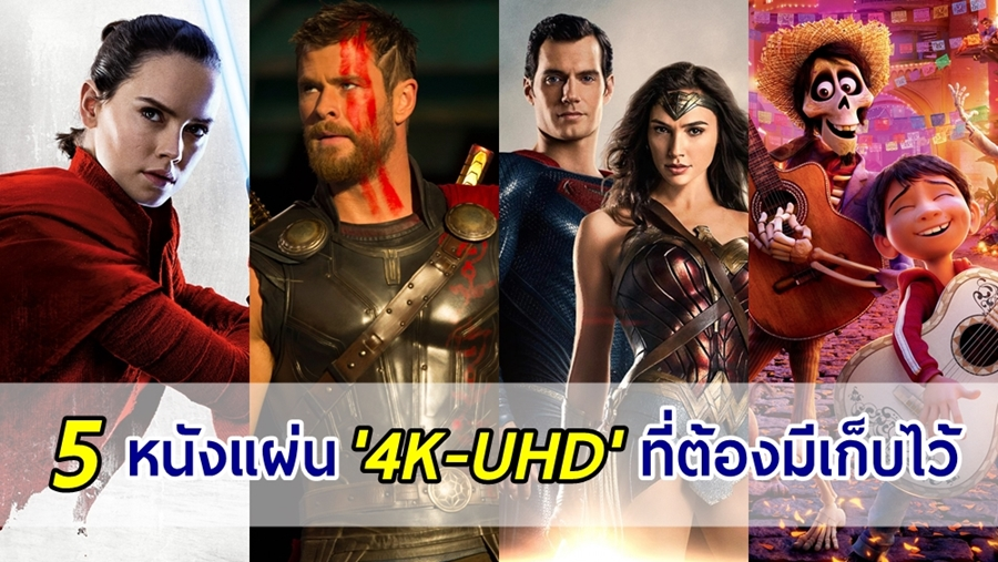 หนังออนไลน์ hd 4k พากษ์ไทย